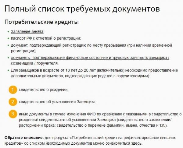 документы подтверждающие предоставление кредита количество кредитов в россии