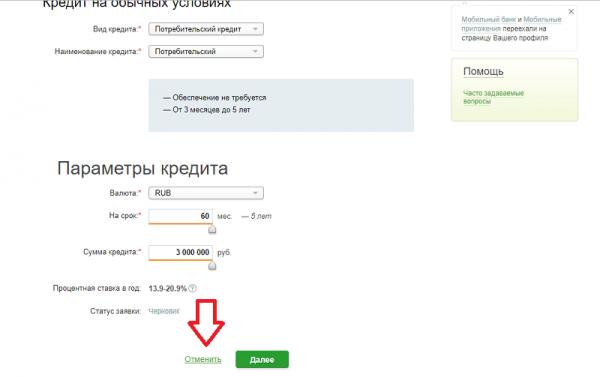 Кредит на карту онлайн 24/7 украина