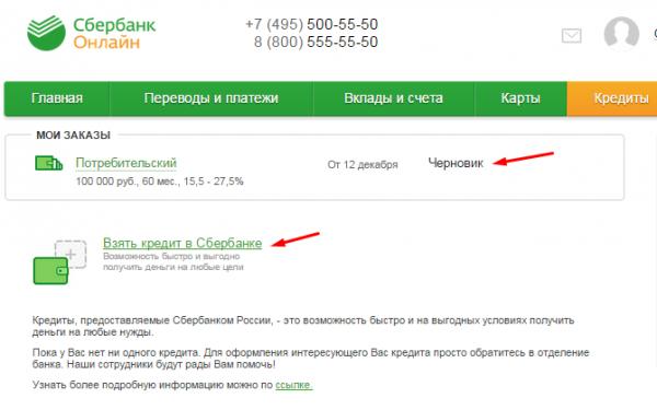 взять кредит через онлайн банк сбербанка кредит на 300000