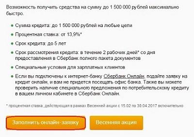 сбербанк онлайн оформить кредит онлайн заявка занять участок земли
