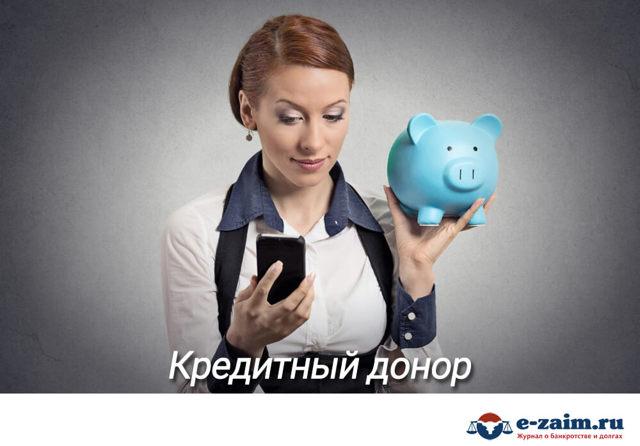 Кредитный донор без предоплаты: как не попасть на мошенника?