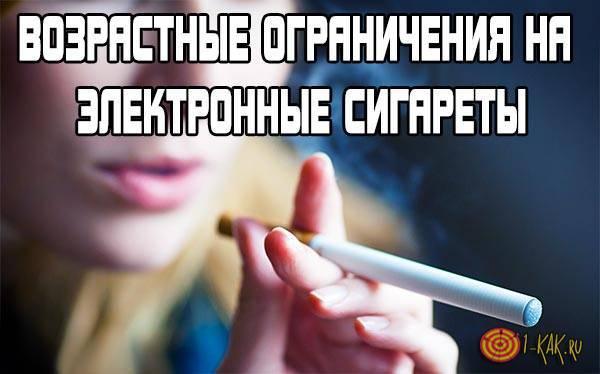 электронная сигарета купить со скольки лет