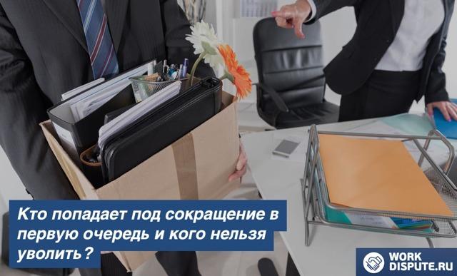 Увольнение сотрудников предпенсионного возраста и пенсионеров особенности гарантии запреты получить военную пенсию мужа